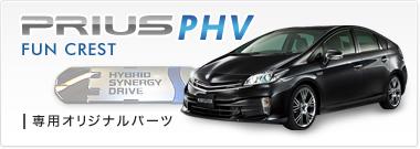 PRIUS PHV FUN CREST 専用オリジナルパーツ