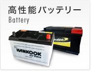 高性能バッテリー